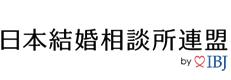 日本結婚相談所連盟(IBJ)正規加盟店